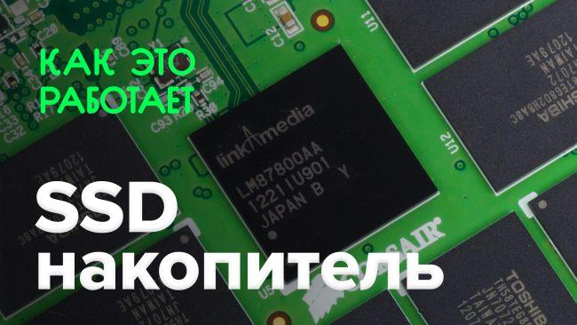 Фото - Как это работает? | SSD-накопитель
