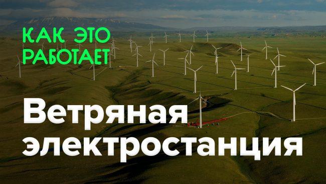 Фото - Как это работает? | Ветряная электростанция