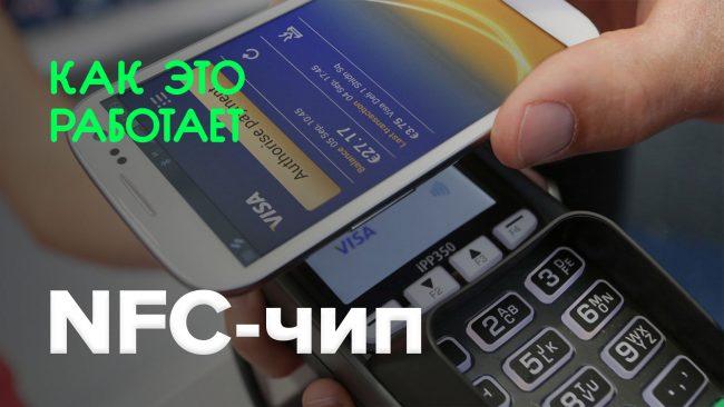 Фото - Как это работает? | NFC-чип