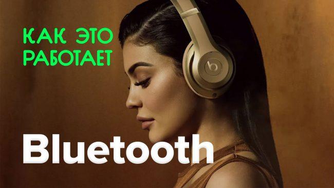 Фото - Как это работает? | Bluetooth