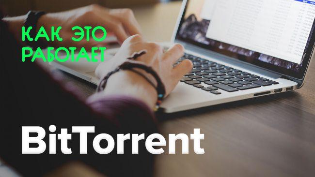 Фото - Как это работает? | BitTorrent