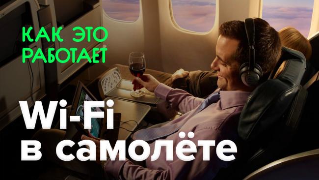 Фото - Как это работает? | Wi-Fi в самолёте