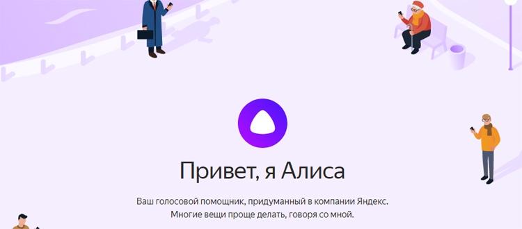 Фото - Голосовой ассистент «Яндекса» пропишется в бытовой технике»