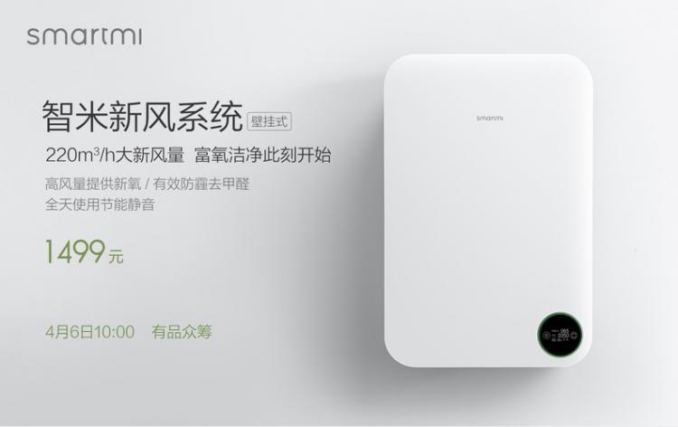 Фото - Xiaomi и Zhimi представили совместный проект  — домашний очиститель воздуха»